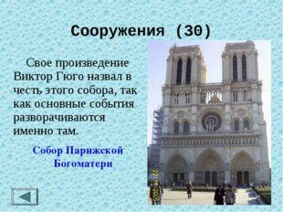 Сооружения (30)  Свое произведение Виктор Гюго назвал в честь этого собора,