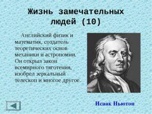 Жизнь замечательных людей (10)  Исаак Ньютон  Английский физик и математик,