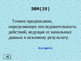 ЭВМ(20)  Точное предписание, определяющее последовательность действий, ведущ