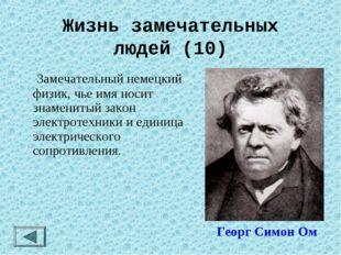 Жизнь замечательных людей (10) Георг Симон Ом  Замечательный немецкий физик,