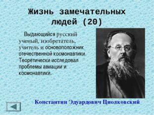 Жизнь замечательных людей (20) Константин Эдуардович Циолковский  Выдающийся