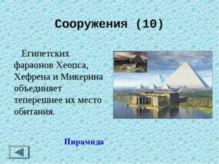 Сооружения (10)  Египетских фараонов Хеопса, Хефрена и Микерина объединяет т