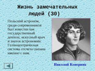 Жизнь замечательных людей (30) Николай Коперник Польский астроном, среди с