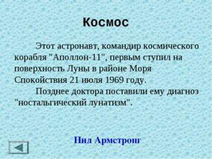 """Космос Этот астронавт, командир космического корабля """"Аполлон-11"""", первым ст"""