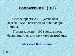 Сооружения (30)  Сперва проект А.В.Щусева был деревянным и возведён ко дню п