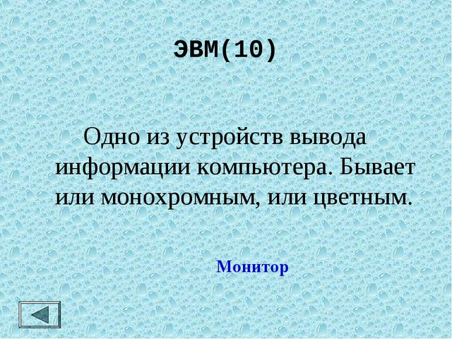 ЭВМ(10) Одно из устройств вывода информации компьютера. Бывает или монохром...