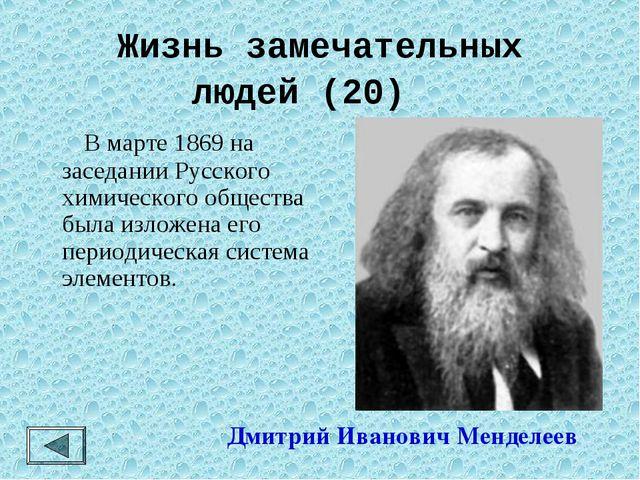 Жизнь замечательных людей (20) Дмитрий Иванович Менделеев  В марте 1869 на...