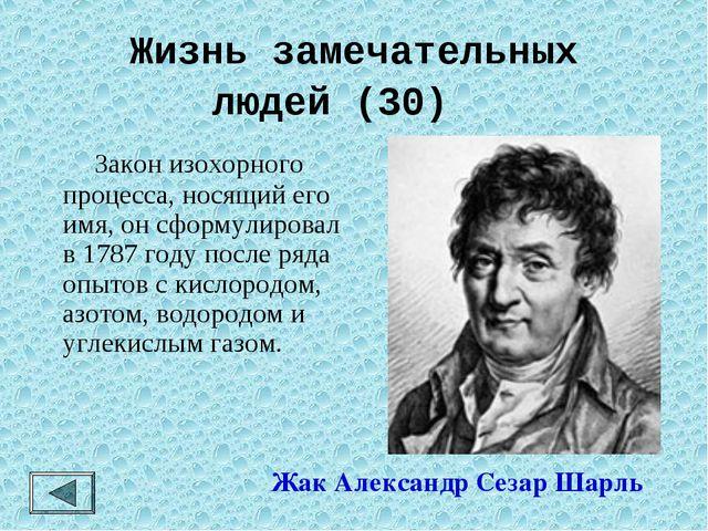 Жизнь замечательных людей (30) Жак Александр Сезар Шарль  Закон изохорного...