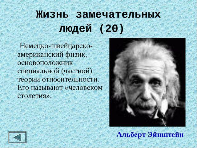 Жизнь замечательных людей (20) Альберт Эйнштейн  Немецко-швейцарско-америка...