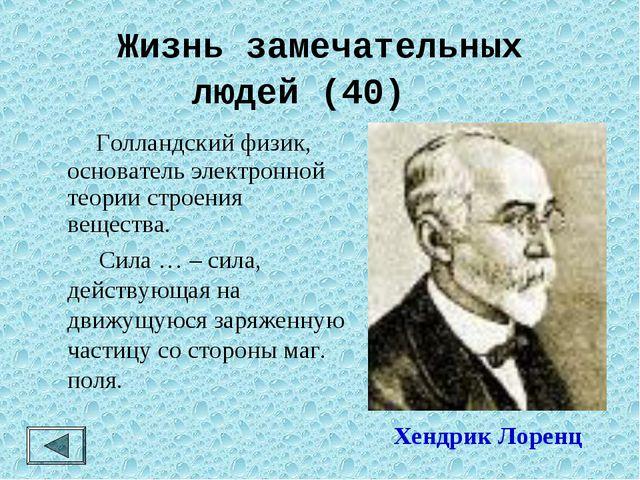 Жизнь замечательных людей (40) Хендрик Лоренц  Голландский физик, основател...