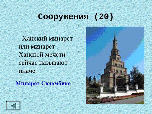 Сооружения (20)  Ханский минарет или минарет Ханской мечети сейчас называют...