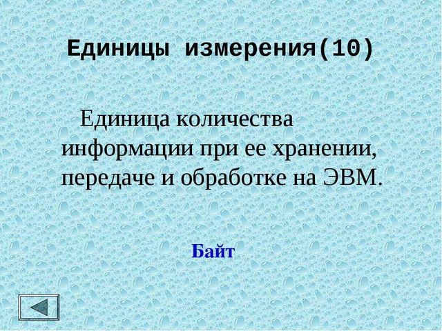 Единицы измерения(10)  Единица количества информации при ее хранении, переда...