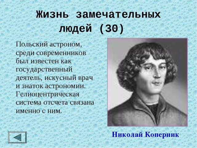 Жизнь замечательных людей (30) Николай Коперник Польский астроном, среди с...