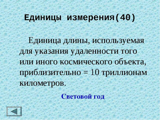 Единицы измерения(40)  Единица длины, используемая для указания удаленности...