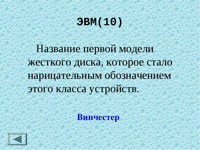 ЭВМ(10)  Название первой модели жесткого диска, которое стало нарицательным...