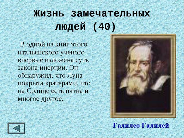 Жизнь замечательных людей (40) Галилео Галилей  В одной из книг этого италь...