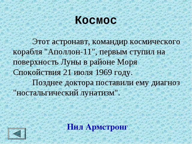 """Космос Этот астронавт, командир космического корабля """"Аполлон-11"""", первым ст..."""