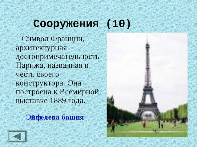 Сооружения (10)  Символ Франции, архитектурная достопримечательность Парижа...