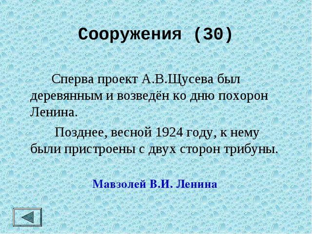 Сооружения (30)  Сперва проект А.В.Щусева был деревянным и возведён ко дню п...
