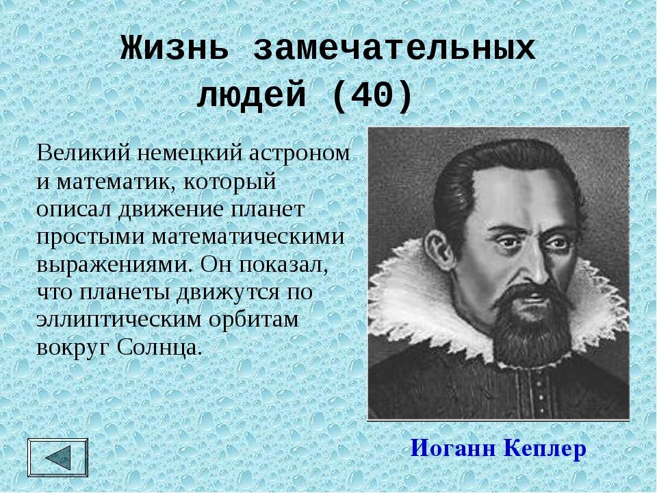 Жизнь замечательных людей (40) Иоганн Кеплер Великий немецкий астроном и ма...