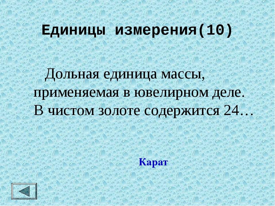 Единицы измерения(10)  Дольная единица массы, применяемая в ювелирном деле....