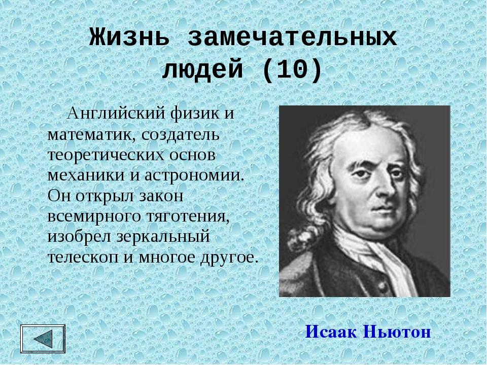 Жизнь замечательных людей (10)  Исаак Ньютон  Английский физик и математик,...