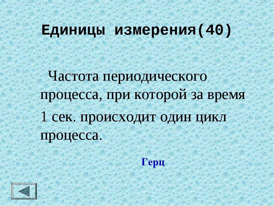 Единицы измерения(40)  Частота периодического процесса, при которой за время...