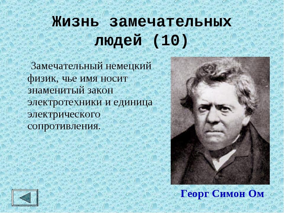 Жизнь замечательных людей (10) Георг Симон Ом  Замечательный немецкий физик,...
