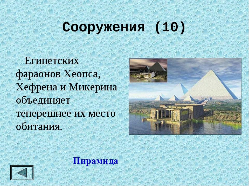 Сооружения (10)  Египетских фараонов Хеопса, Хефрена и Микерина объединяет т...