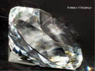 Алмаз «Творец»