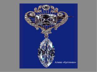 Алмаз «Куллинан»