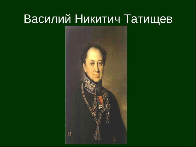 Василий Никитич Татищев