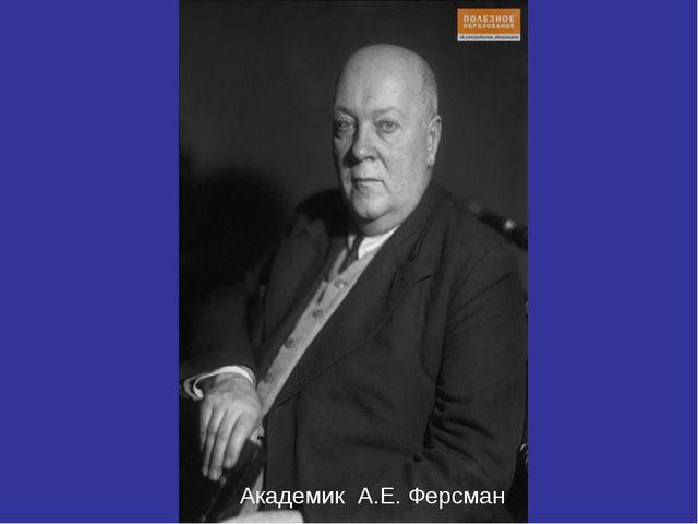 Академик А.Е. Ферсман