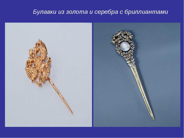 Булавки из золота и серебра с бриллиантами