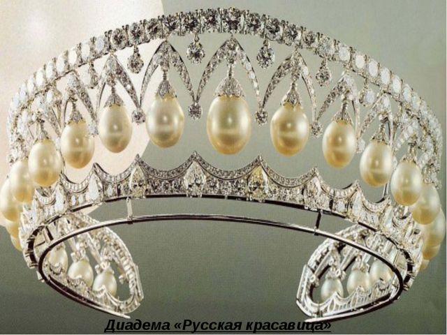 Диадема «Русская красавица»