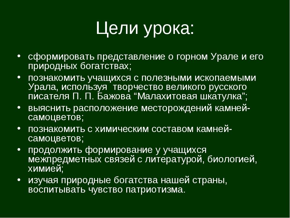 Цели урока: сформировать представление о горном Урале и его природных богатст...