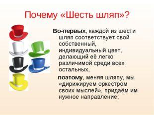 Почему «Шесть шляп»? Во-первых, каждой из шести шляп соответствует свой собст