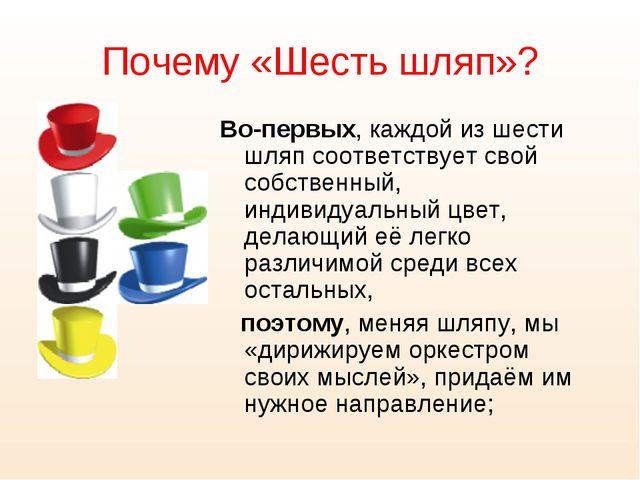 Почему «Шесть шляп»? Во-первых, каждой из шести шляп соответствует свой собст...