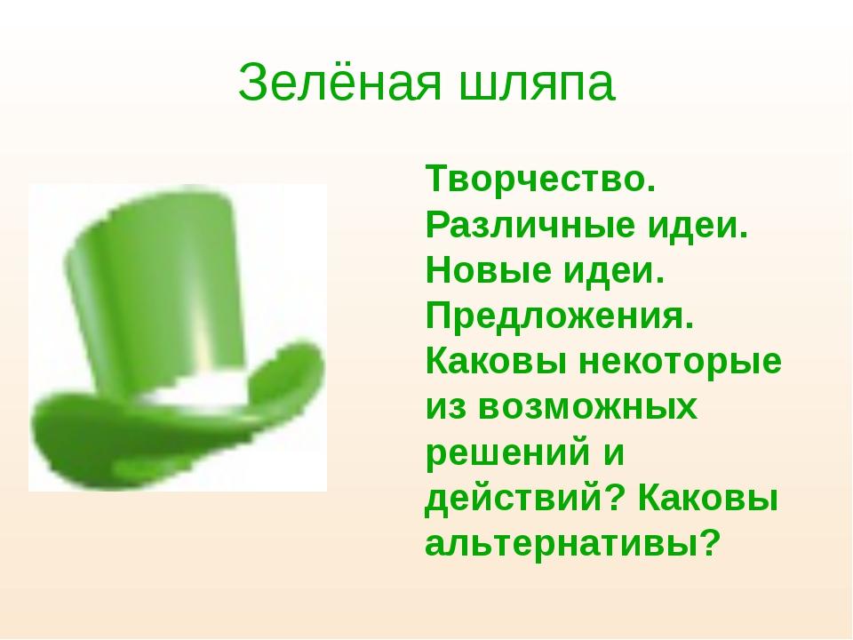 Зелёная шляпа Творчество. Различные идеи. Новые идеи. Предложения. Каковы нек...