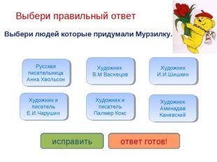 Выбери правильный ответ Выбери людей которые придумали Мурзилку. Русская писа