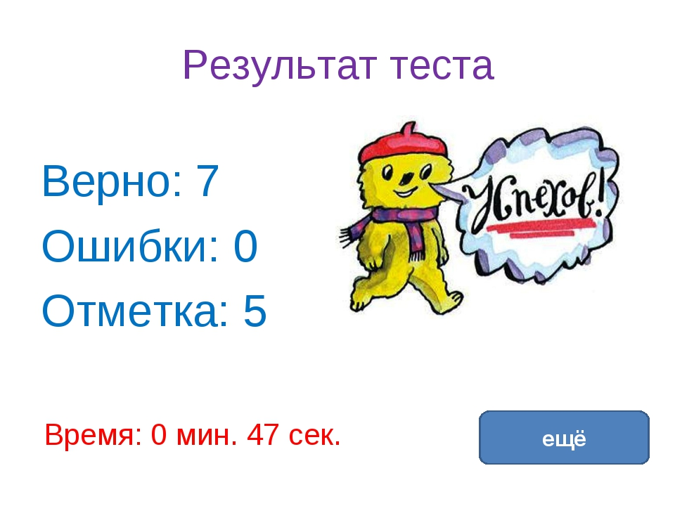 Результат теста Верно: 7 Ошибки: 0 Отметка: 5 Время: 0 мин. 47 сек. ещё испра...