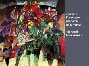 Аристарх Васильевич Лентулов (1882—1943) «Василий Блаженный»