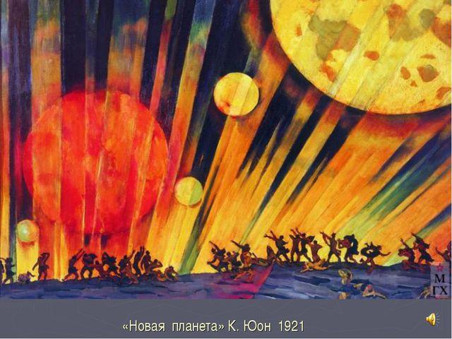 «Новая планета» К. Юон 1921