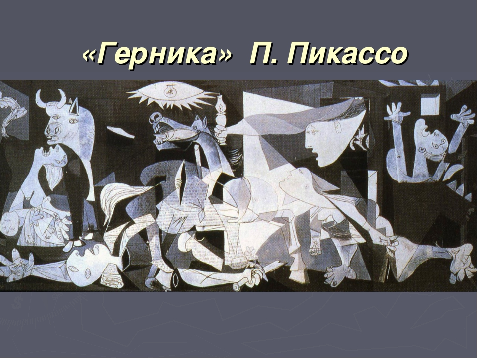 «Герника» П. Пикассо