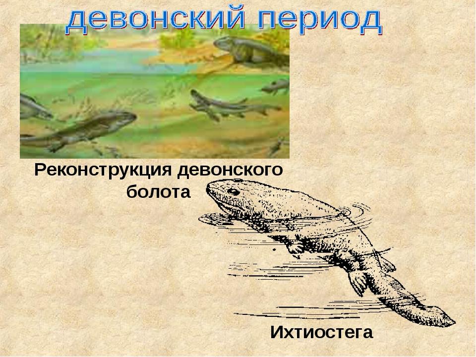 Реконструкция девонского болота Ихтиостега