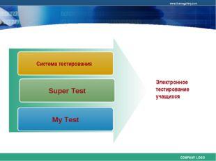 Система тестирования Super Test My Test Электронное тестирование учащихся CO