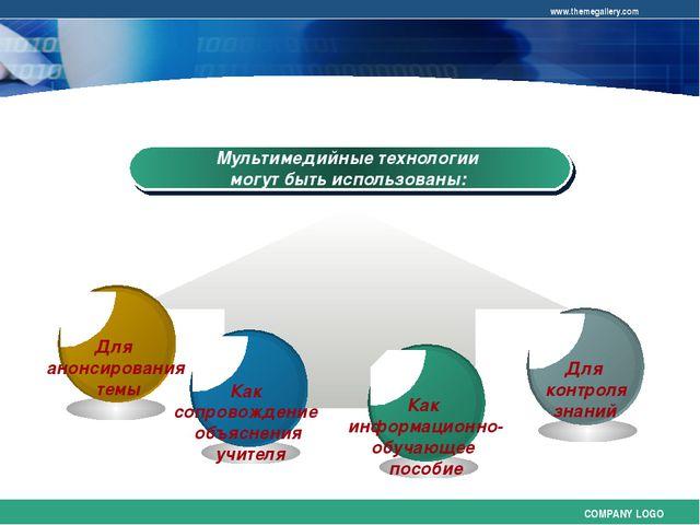 Мультимедийные технологии могут быть использованы: COMPANY LOGO www.themegall...