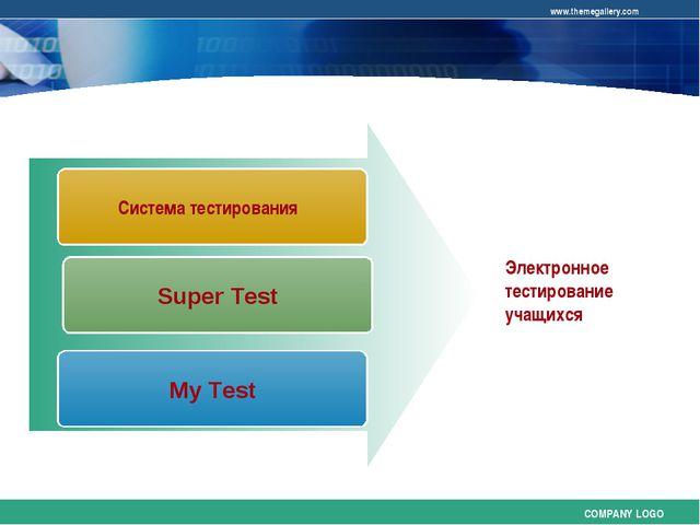 Система тестирования Super Test My Test Электронное тестирование учащихся CO...