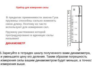 Прибор для измерения силы В пределах применимости закона Гука пружины способн
