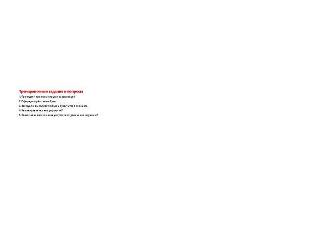Тренировочные задания и вопросы 1.Приведите примеры упругих деформаций. 2.Сфо...
